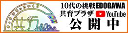 共プラ 10代の挑戦EDOGAWA