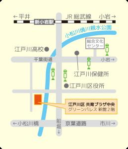 JR新小岩駅(南口)より都営バス(新小22)葛西駅行、都営バス(新小21)西葛西駅行に乗車し、江戸川区役所前を下車して徒歩3分のところにあるグリーンパレス内に江戸川区共育プラザ中央があります。新館2階が受付です。